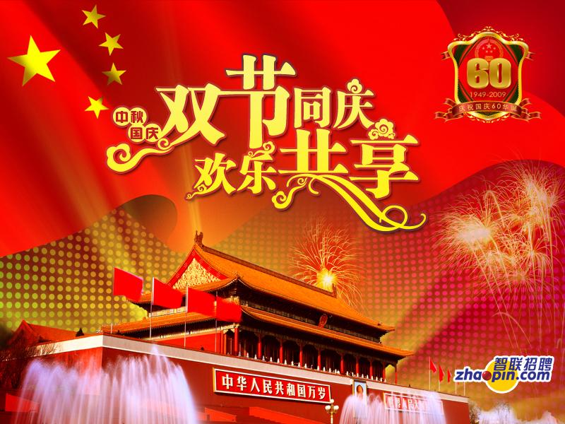 国庆节贺卡下载 - design