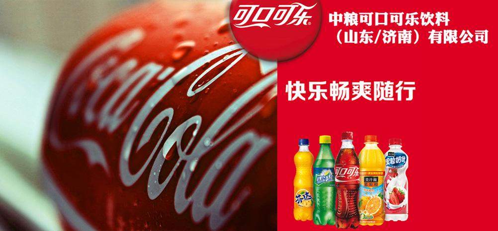 中粮可口可乐饮料(山东)有限公司_职位搜索_智
