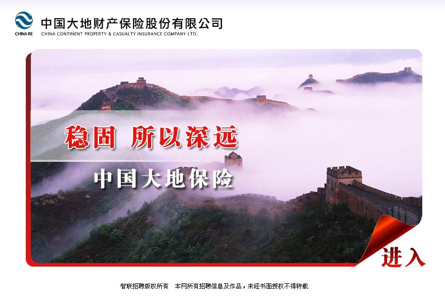 大地保险公司电话_中国大地财产保险股份有限公司德宏中心支公司