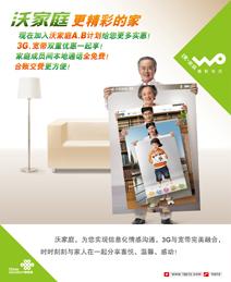 中国联合网络通信有限公司上海市分公司(上海